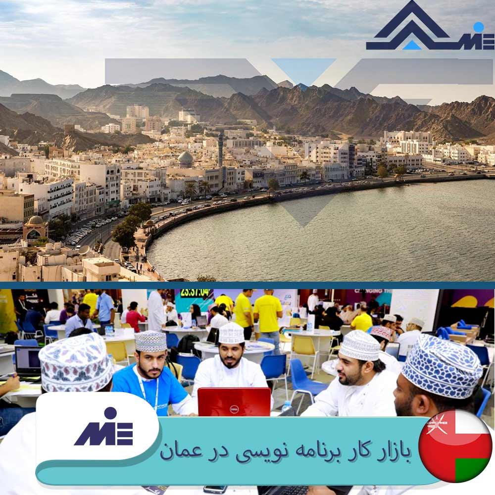 بازار کار برنامه نویسی در عمان