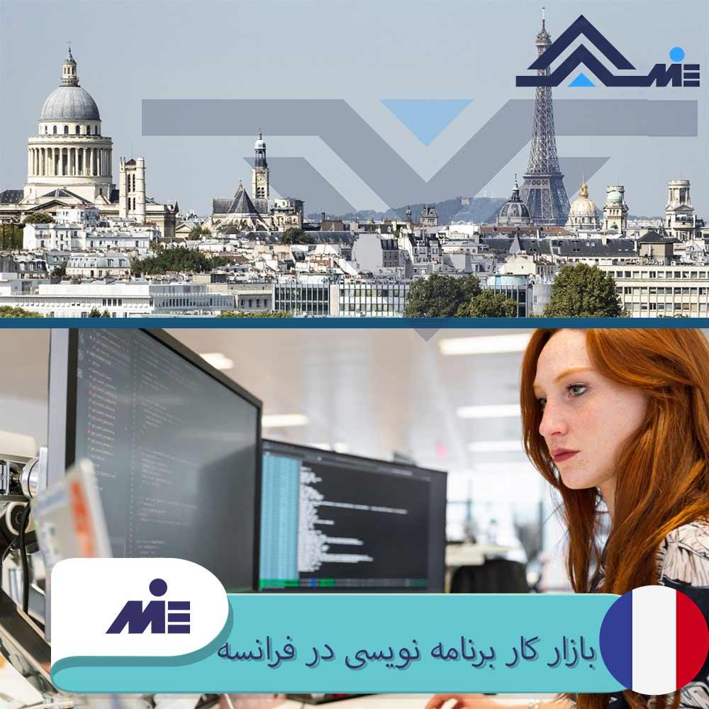 بازار کار برنامه نویسی در فرانسه ویزای کار برنامه نویس
