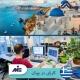 ✅کاریابی در یونان✅ویزای کار یونان✅اقامت در یونان توسط تیم کارشناسی موسسه حقوقی ملک پور (MIE اتریش) مورد بررسی علمی قرار گرفت.