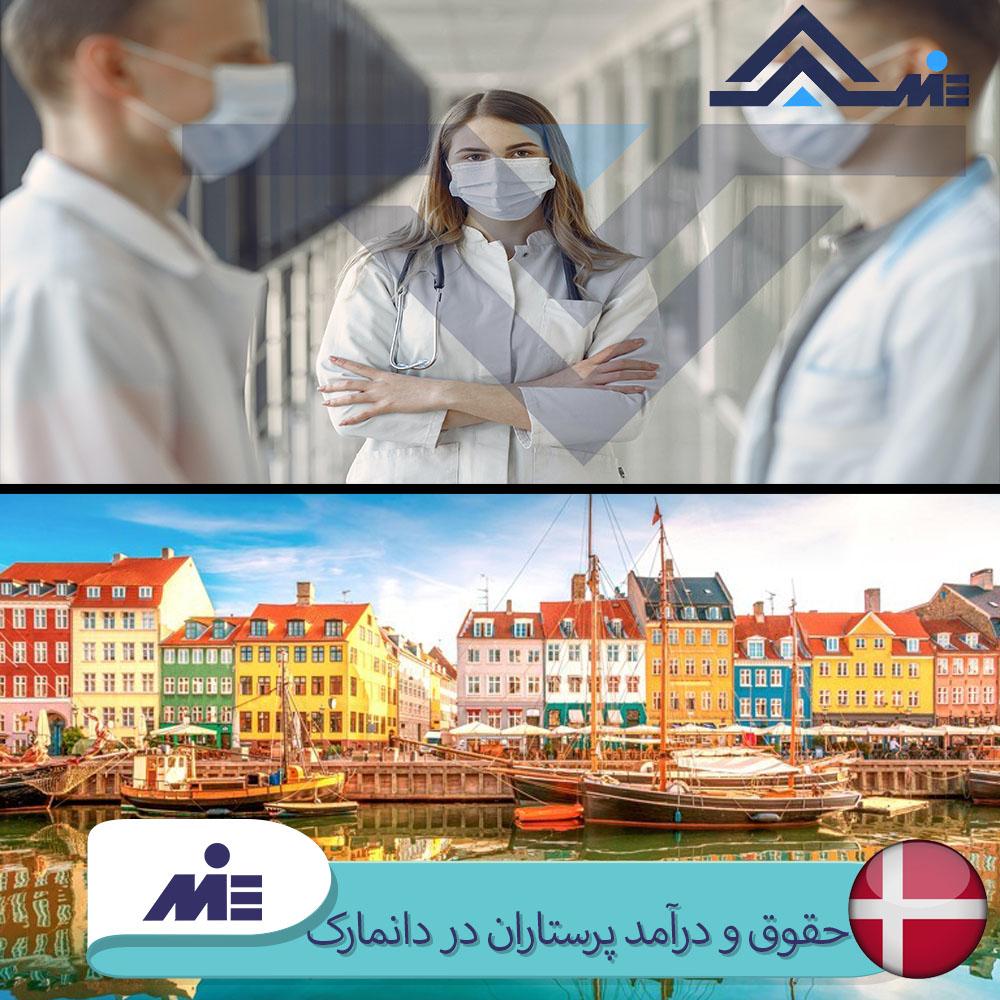 حقوق و درآمد پرستاران در دانمارک