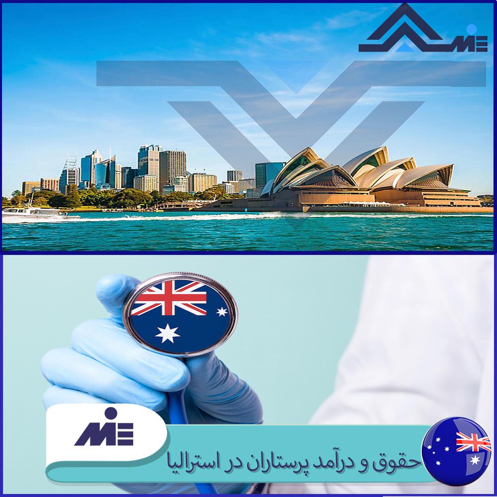 حقوق و درآمد پرستاران در استرالیا