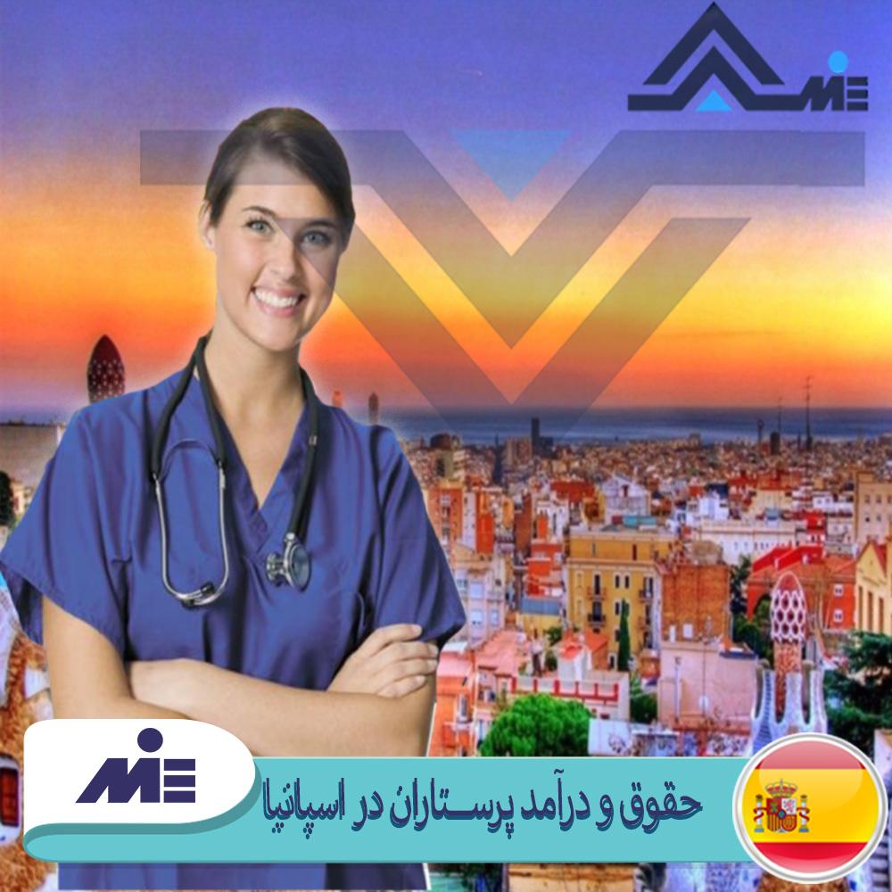حقوق و درآمد پرستاران در اسپانیا