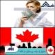 ✅حقوق و درآمد پرستاران در کانادا✅هزینه های زندگی در کانادا✅ مزایا و پاداش پرستاران در کانادا، مواردی می باشد که در این مقاله توسط کارشناسان موسسه حقوقی ملک پور (MIE اتریش) مورد بررسی قرار گرفت.
