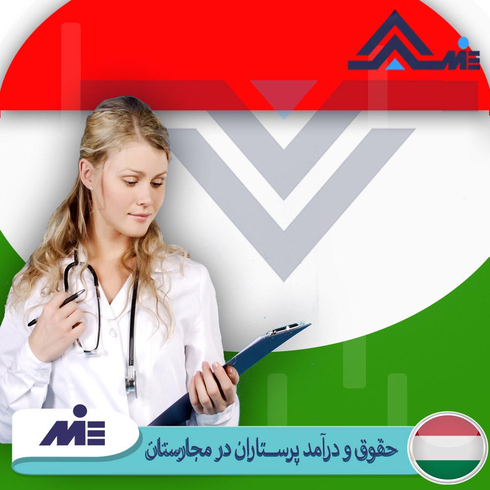 حقوق و درامد پرستاران در مجارستان