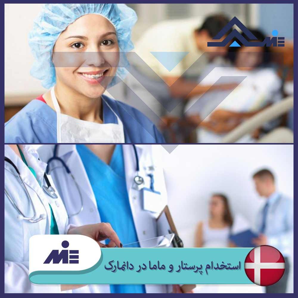 ✅شرایط استخدام پرستاران و ماماها در دانمارک ✅ درآمد پرستاران در دانمارک، مهاجرت به دانمارک✅ هزینه های زندگی در دانمارک