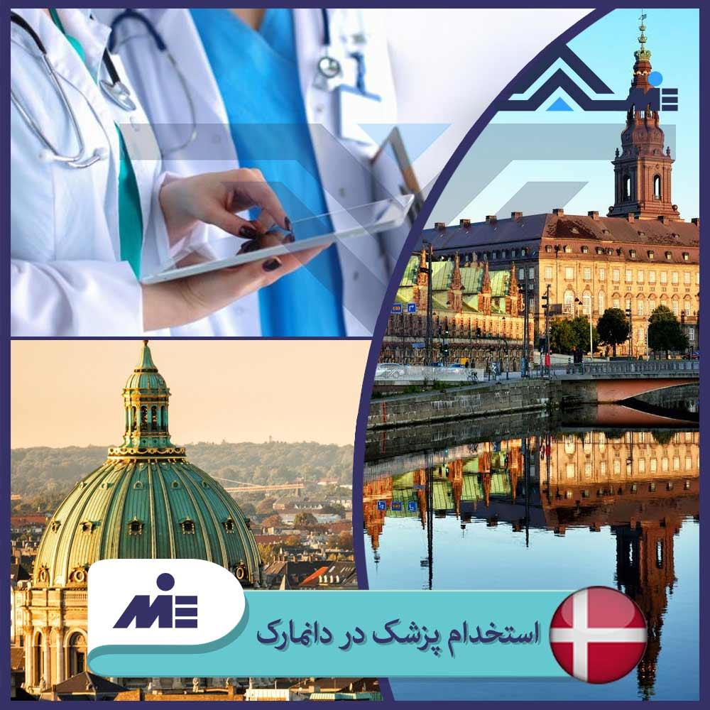 ✅شرایط استخدام پزشک در دانمارک ✅ حقوق پزشکان در دانمارک