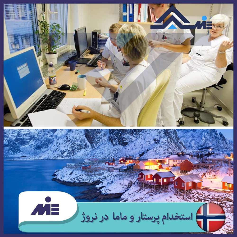 ✅شرایط استخدام پرستاران و ماما ها در نروژ ✅درآمد پرستاران و ماما ها در نروژ✅، ویزای کار نروژ