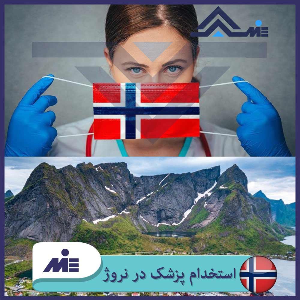 ✅شرایط استخدام پزشک در نروژ✅ اقامت پزشکان در نروژ ✅حقوق پزشکان در نروژ