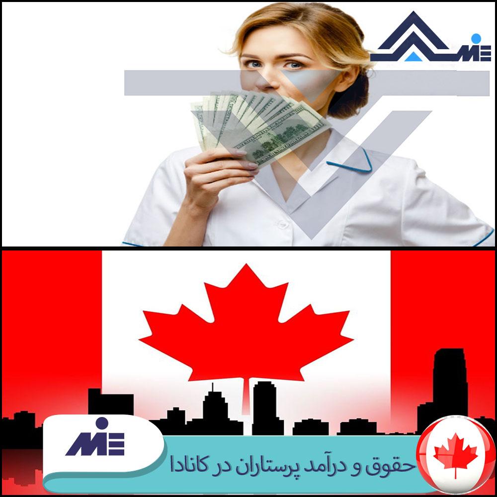 حقوق و درآمد پرستاران در کانادا