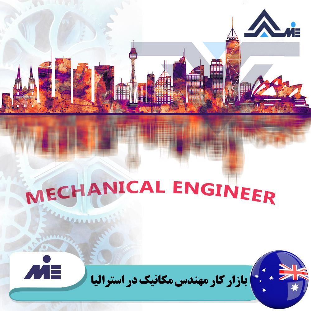 بازار کار مهندس مکانیک در استرالیا