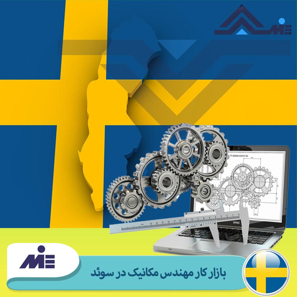 بازار کار مهندس مکانیک در سوئد
