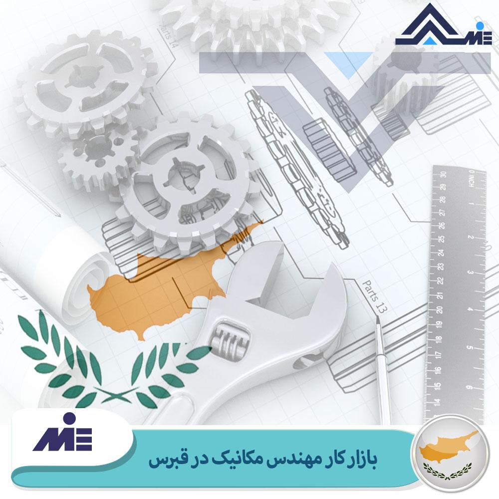 بازار کار مهندس مکانیک در قبرس