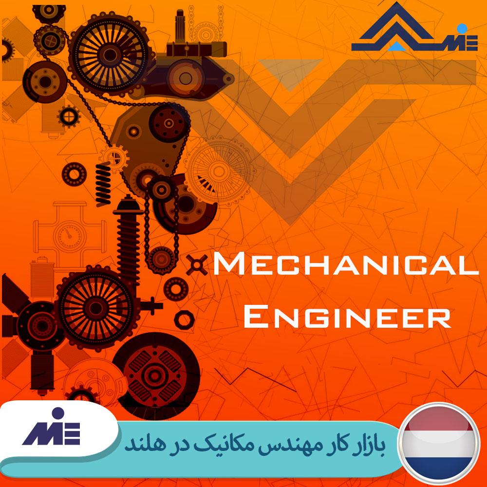 بازار کار مهندس مکانیک در هلند