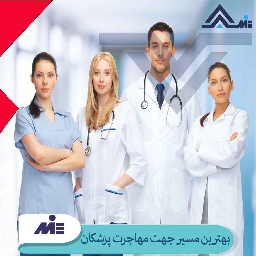 بهترین مسیر جهت مهاجرت پزشکان