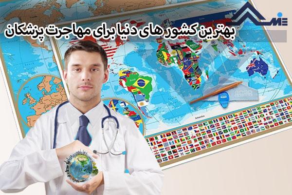 بهترین کشور های دنیا برای مهاجرت پزشکان