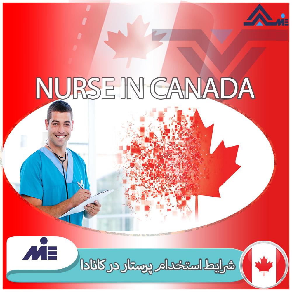 شرایط استخدام پرستار در کانادا