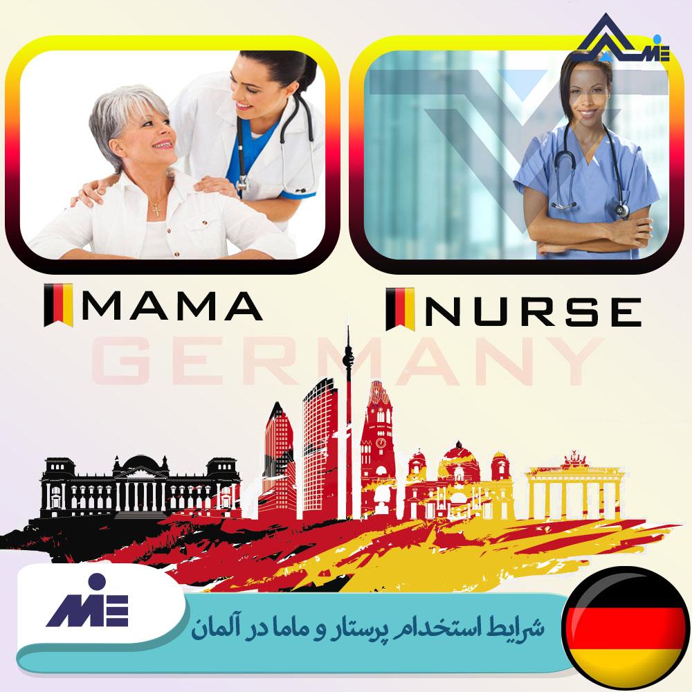 شرایط استخدام پرستار و ماما در آلمان