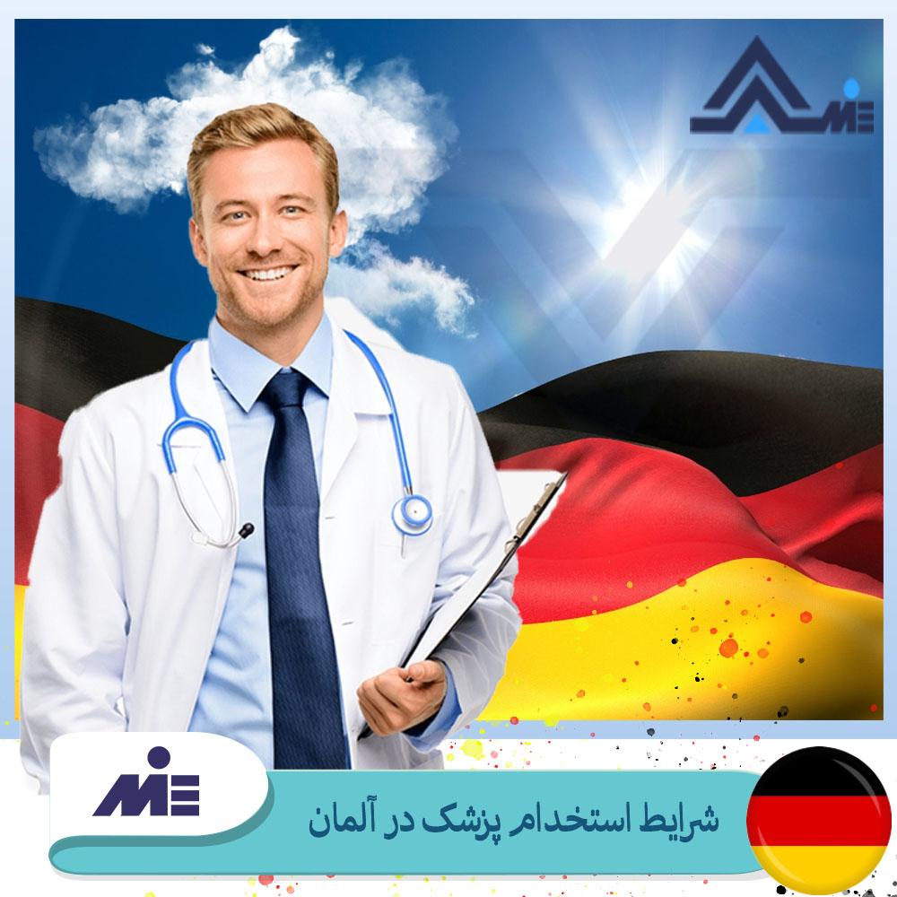 شرایط استخدام پزشک در آلمان