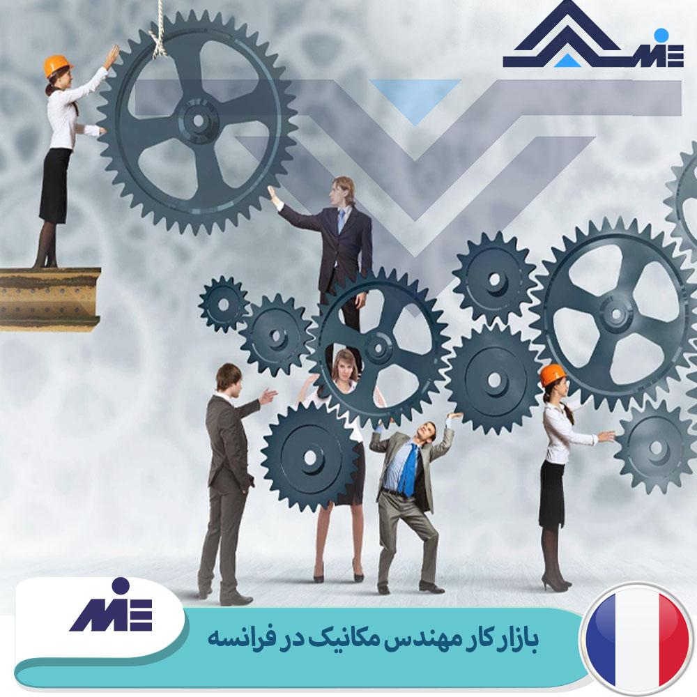 بازار کار مهندس مکانیک در فرانسه