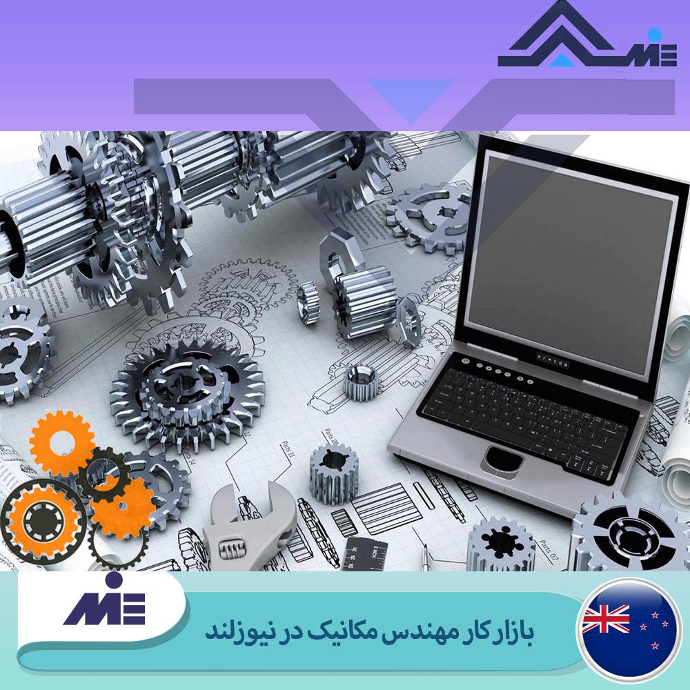 بازار کار مهندس مکانیک در نیوزلند