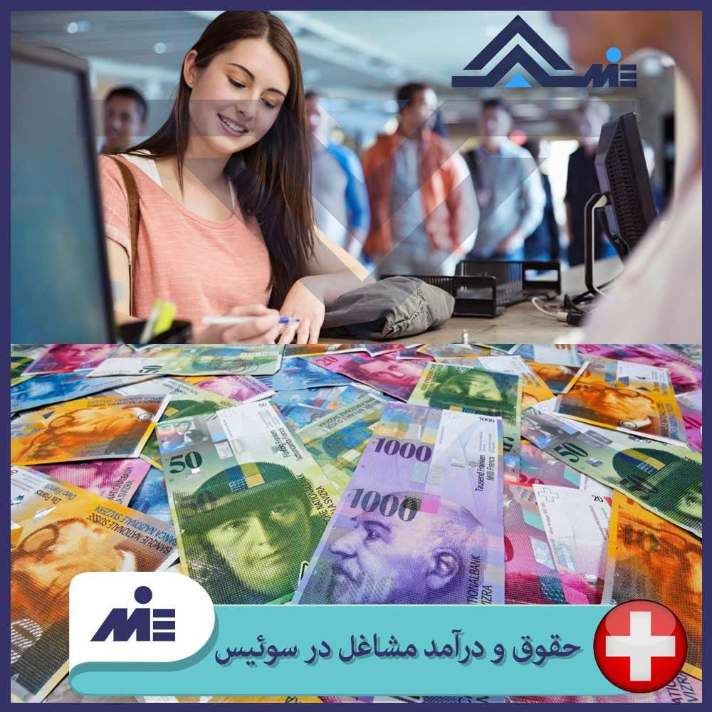 ✅حقوق و درآمد مشاغل در سوئیس ✅درآمد در کشور سوئیس ✅حقوق کارگر در سوئیس