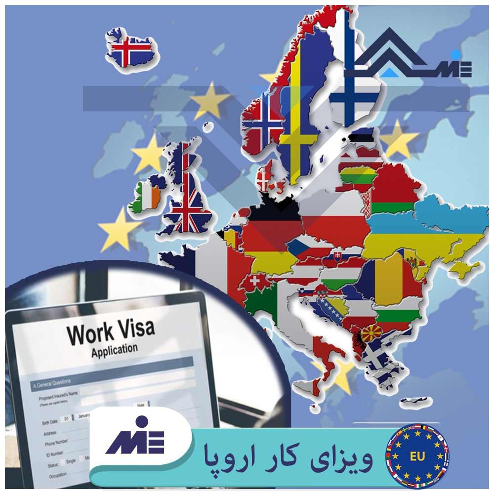 ✅ویزای کار در اروپا ✅ بهترین کشور اروپایی برای کار✅ اقامت در اروپا✅و روش های اخذ ویزای کار کشورهای اروپایی
