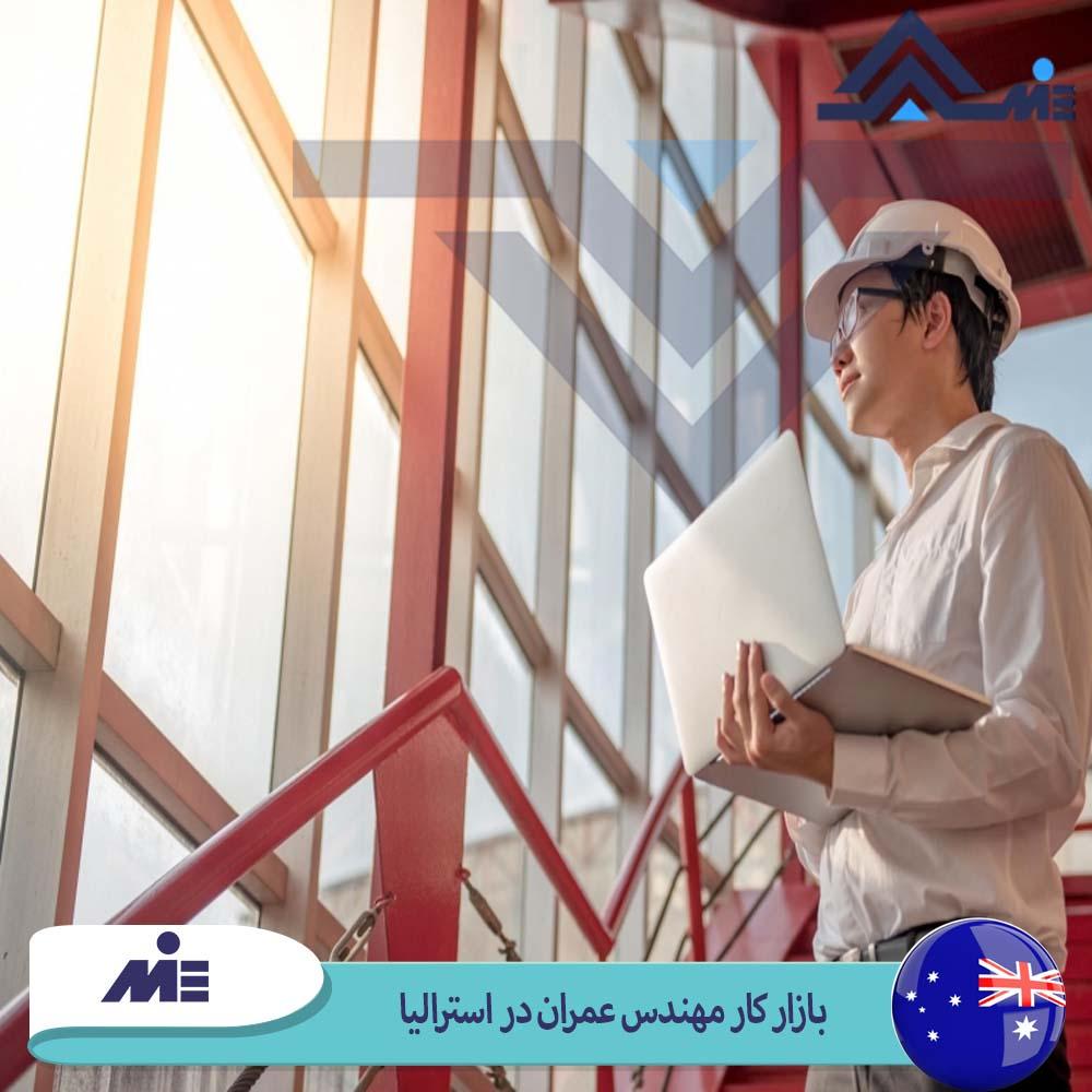 بازار کار مهندس عمران در استرالیا